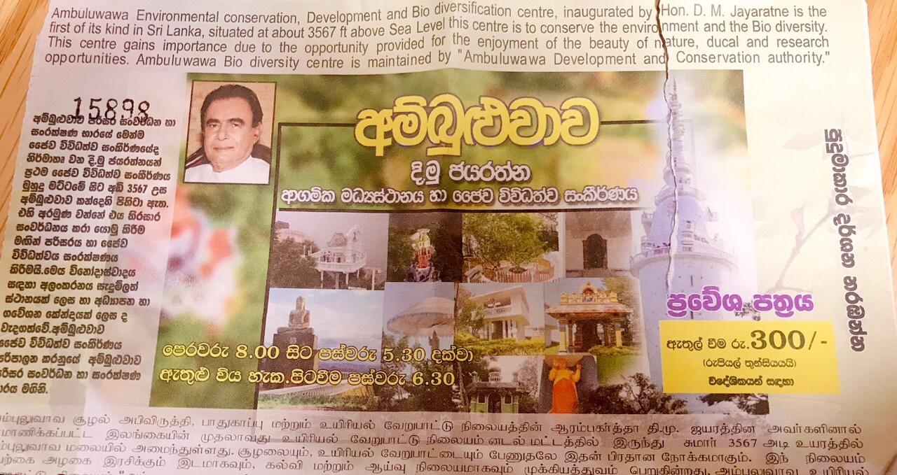 Sri Lanka Jasmine Tours & Driver スリランカジャスミンツアーズ撮影。 アンブルワワタワーのチケット